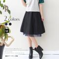 【Cu】日本製 サテン×チュールストライプリバーシブルフレアスカート(Z32372)