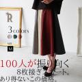 REAL CUBE カラーブロックスカート(TM33170817)▼