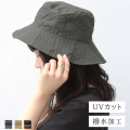 Field Scene UV防水加工ヒモ付ハット(RX53378) ▼★メール便配送