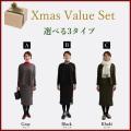 【Xmas Value Set】 クリスマス限定SET★数量限定【2019】※クーポンご利用不可