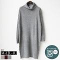 【特別価格】M.M.O  洗える!オフタートルニットワンピース(COK5068)