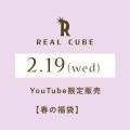 【YouTube限定】春の福袋