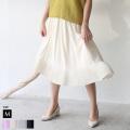 【特別価格】 Buyer's select ヘムプリーツスカート(A68135)