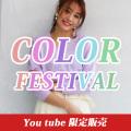 【YouTube限定】 カラーフェスティバルセット数量限定※クーポンご利用不可