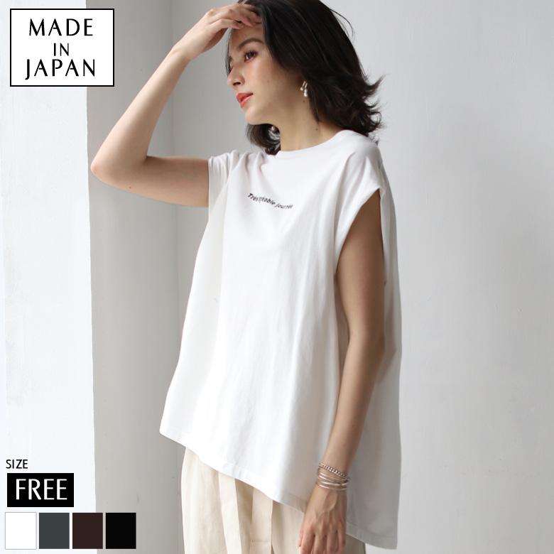 日本製コットンノースリーブロゴTシャツ(812931)【メール便】