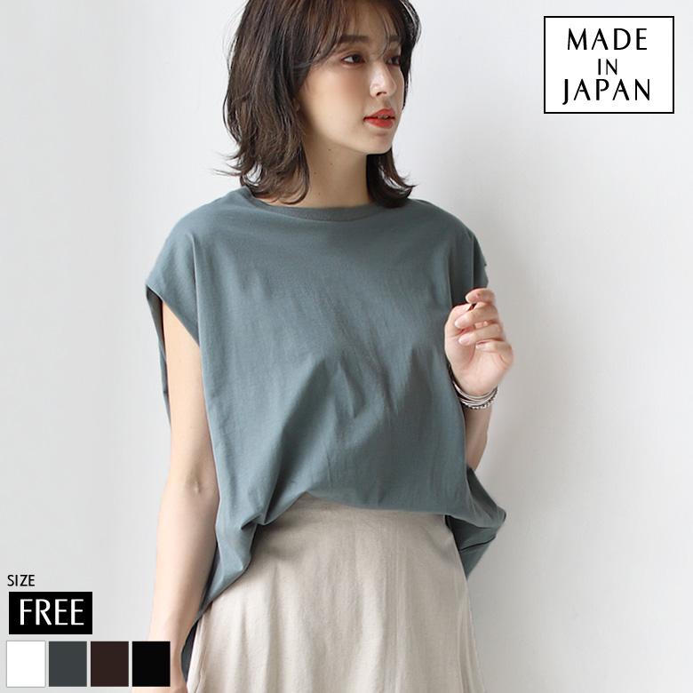 日本製コットンノースリーブTシャツ(812930)【メール便】