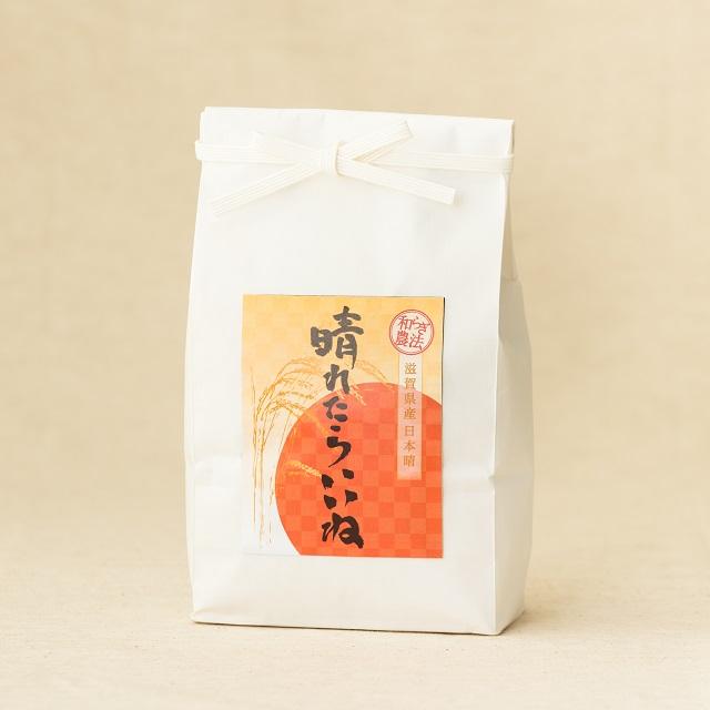晴れたらいいね 日本晴 白米
