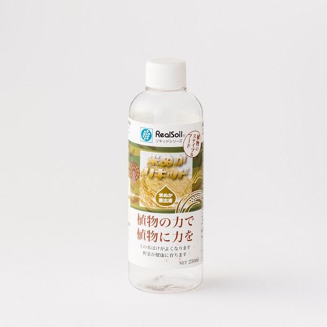 米ぬかリキッド 250ml