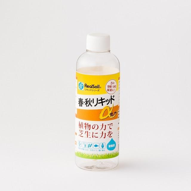 春・秋リキッドアルファ 250ml