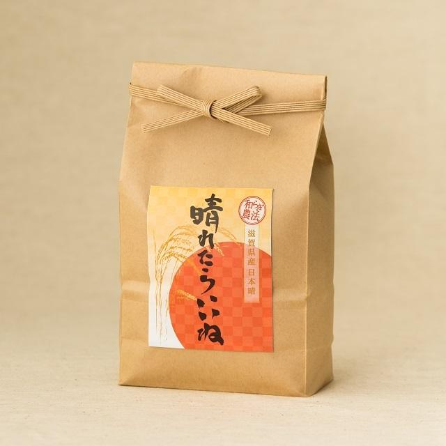 晴れたらいいね 日本晴 玄米