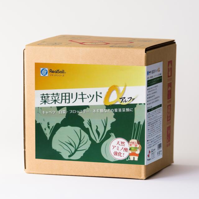 葉菜リキッドアルファ 5L