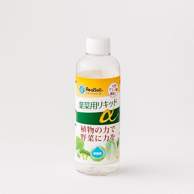葉菜用リキッドアルファ 250ml