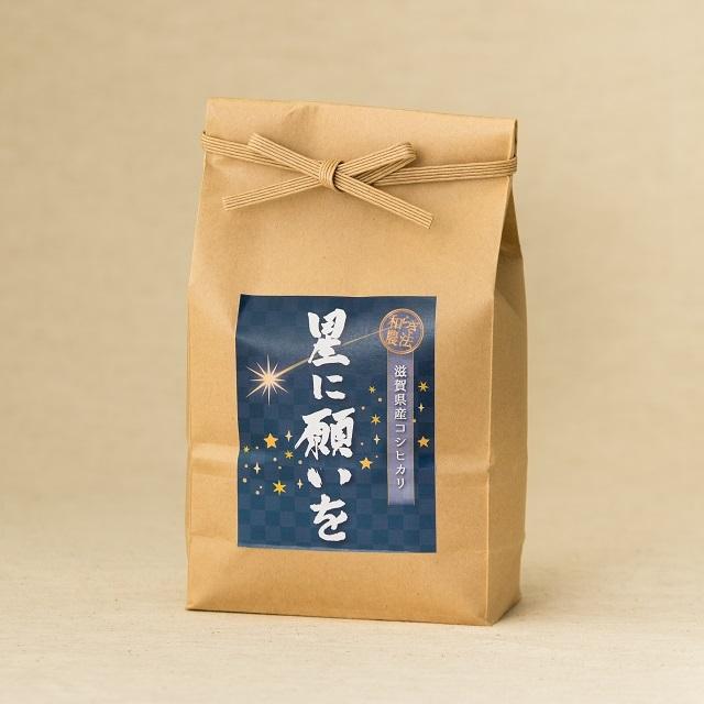 星に願いを コシヒカリ 玄米
