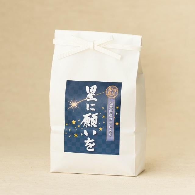 星に願いを コシヒカリ 白米