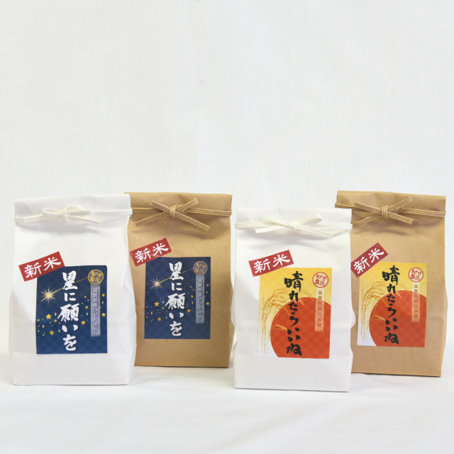 お米食べ比べ便