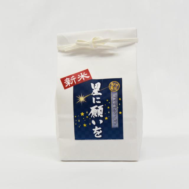 コシヒカリ 白米 2合