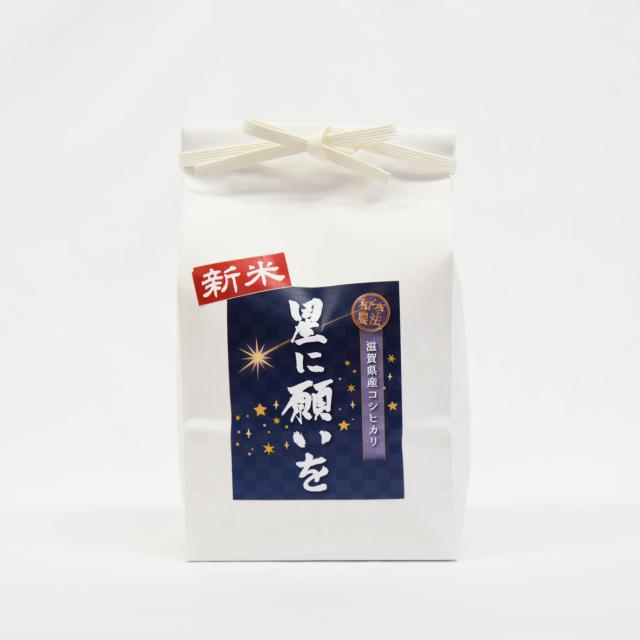 コシヒカリ 白米 1kg