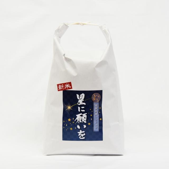コシヒカリ 白米 5kg