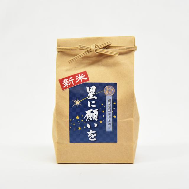 コシヒカリ 玄米 2合
