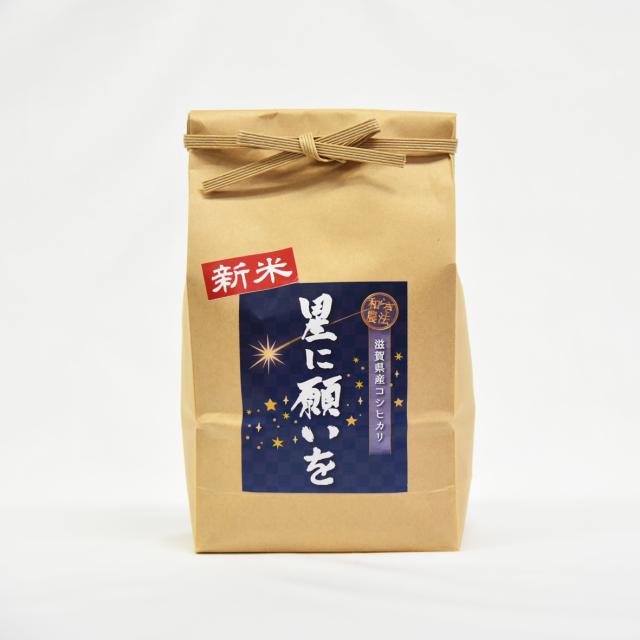 コシヒカリ 玄米 1kg