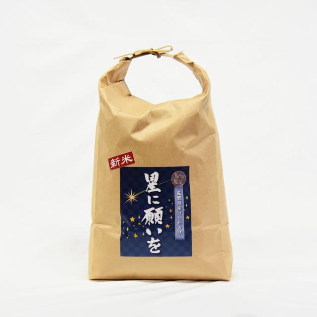 コシヒカリ 玄米 5kg