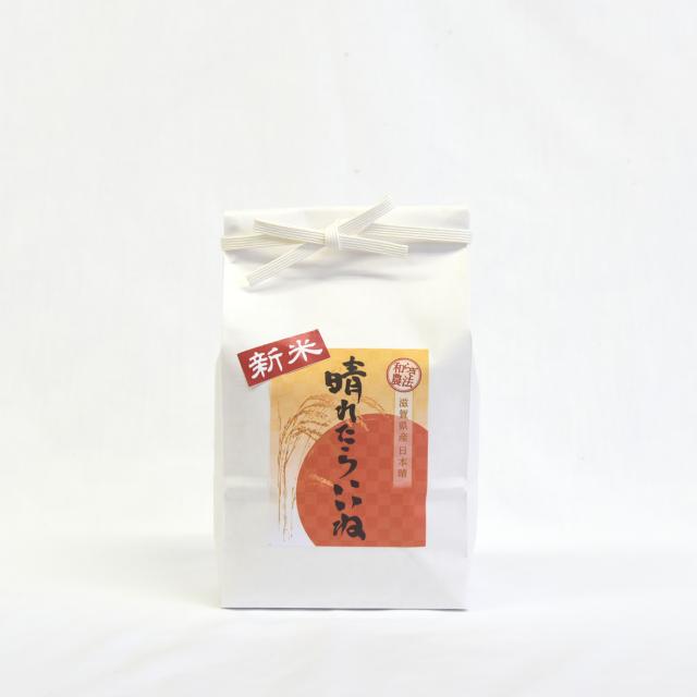 日本晴 白米1kg