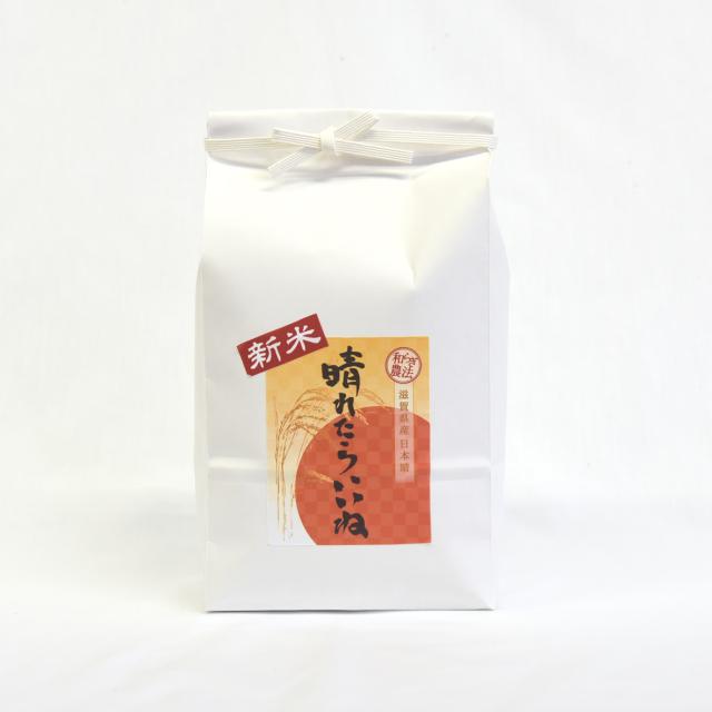 日本晴 白米2kg