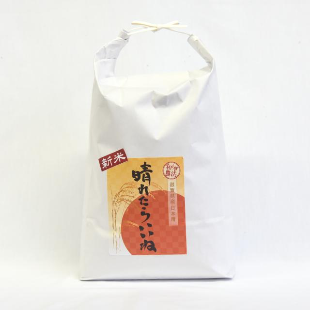 日本晴 白米5kg