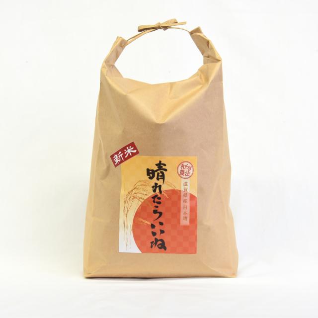日本晴 玄米5kg