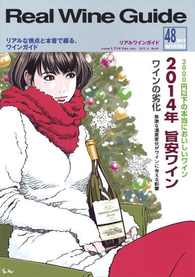 リアルワインガイド48号(2015年冬号)