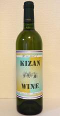 キザンワイン 白[2015] 機山洋酒工業
