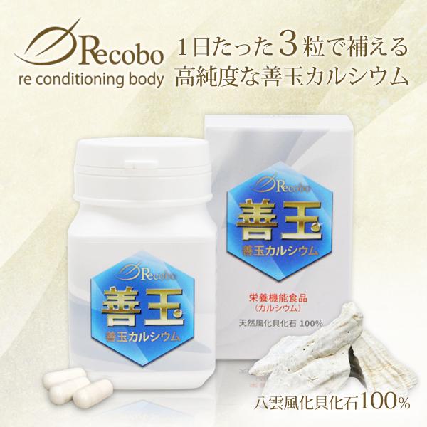 リコボの善玉カルシウム(八雲風化貝カルシウム100%) カプセルタイプ90粒入 栄養機能食品(カルシウム)