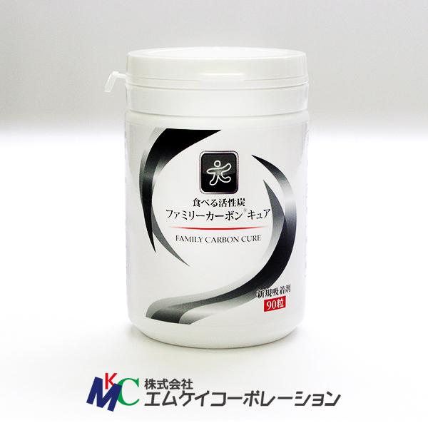 食べる活性炭 ファミリーカーボンキュア 90粒入