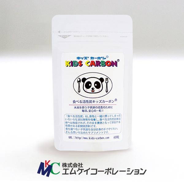 食べる活性炭「キッズカーボン」60粒入(活性炭加工食品)
