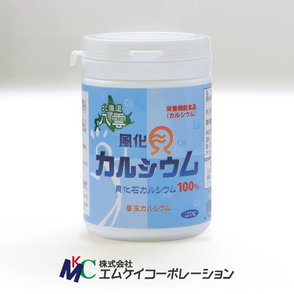 八雲風化貝カルシウムサプリメント 善玉カルシウム100% カプセルタイプ100粒入 栄養機能食品(カルシウム)