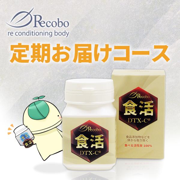 【定期お届け】リコボの食活(食べる活性炭100%) 活性炭サプリメント カプセルタイプ70粒入