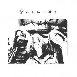 愛のために死す / Live '418