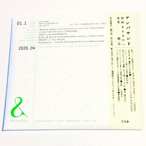 灯光舎×間奈美子 / 『&:アンパサンド』 第1集「詩的なるものへ」vol.1