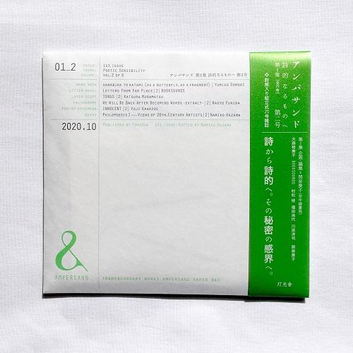 灯光舎×間奈美子 / 『&:アンパサンド』 第1集「詩的なるものへ」vol.2