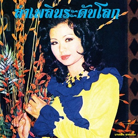 Banyen Rakkaen / Lam Phloen World-class: The Essential Banyen Rakkaen