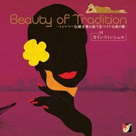 Beauty of Tradition-ミャンマー民族音楽の旅で見つけた仏教の歌-