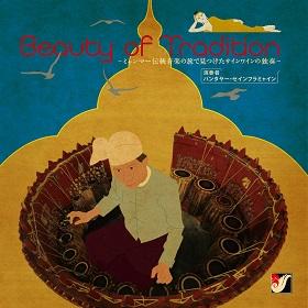 パンタヤー・セインフラミャイン / Beauty Of Tradition -ミャンマー伝統音楽の旅で見つけたサインワインの独奏-