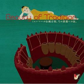 VA / Beauty of Tradition - ミャンマーの伝統音楽 、その深淵への旅 -