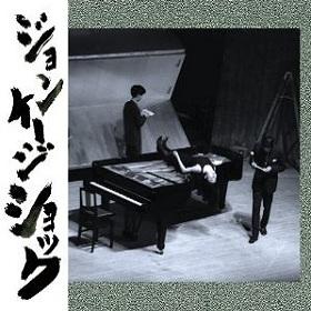 John Cage, David Tudor, Toshi Ichiyanagi / JOHN CAGE SHOCK Vol. 3
