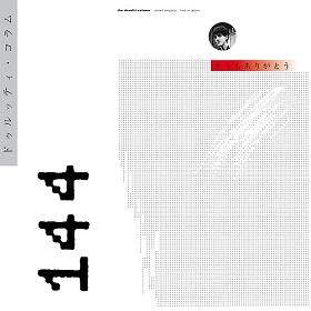 The Durutti Column / Domo Arigato Deluxe