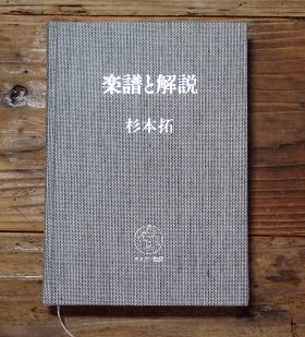 杉本拓 / 楽譜と解説