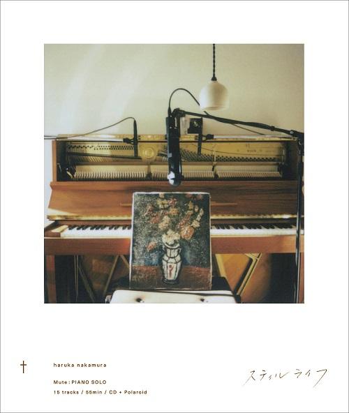 haruka nakamura / スティルライフ