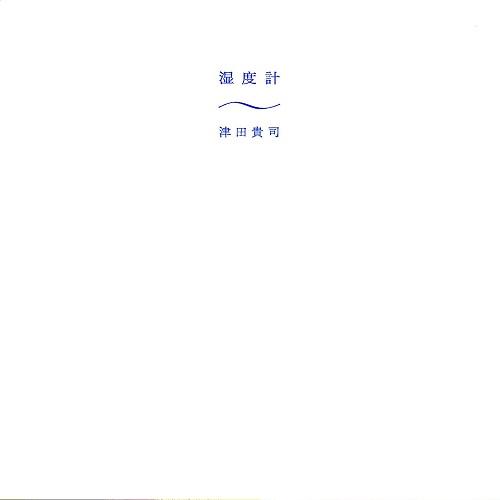 津田貴司 / 湿度計