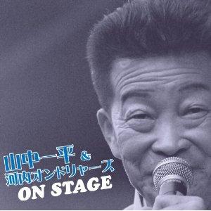 山中一平&河内オンドリャーズ / On Stage