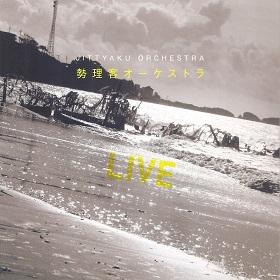 勢理客オーケストラ / LIVE